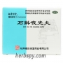 Shi Hu Ye Guang Wan for cataract dark eyesight