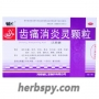 Chitong Xiaoyanling Granule for acute periapical periodontitis or wisdom tooth pericoronitis