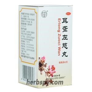 Er Long Zuo Ci Wan cure tinnitus and deafness due to Liver and