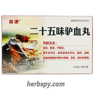 Ershiwuwei Luxue Wan for gout and joints yellow water accumulation