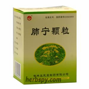 Fei Ning Ke Li cure pulmonary infection and chronic bronchitis chinese medicine