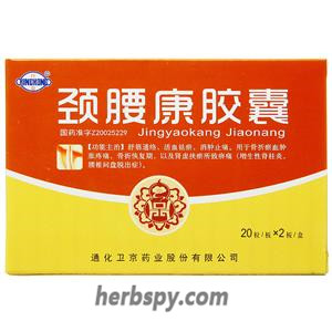 Jingyaokang Jiaonang for lumbar disc prolapse and fracture