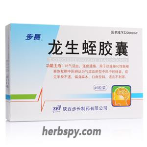 Longshengzhi Jiaonang for atherosclerotic cerebral infarction recovery phase