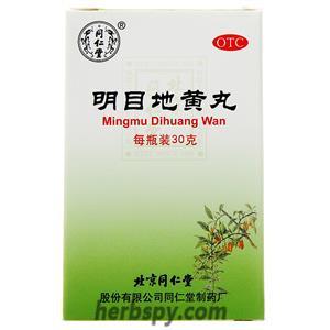 Ming Mu Di Huang Wan cure eyes dry photophobia due to liver