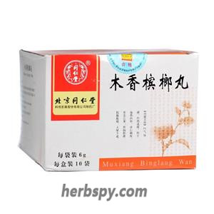 Mu Xiang Bing Lang Wan cure red and white dysentery difficulty defecate