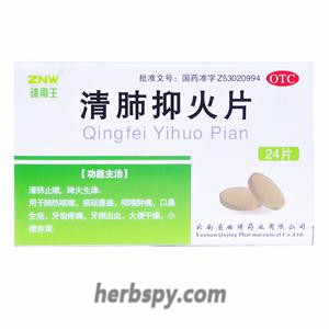Qing Fei Yi Huo Pian treat excessive phlegm due to ung heat cough chinese mediicine