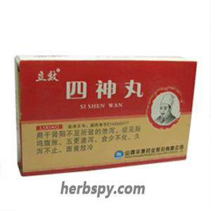 Si Shen Pills cure diarrhea before dawn caused by inadequate kidney yang