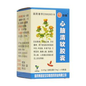 Xin Nao Qing Soft Capsule cure cerebral infarction angina and hyperlipidemia